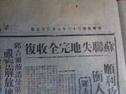 民国抗战报纸《东南日报》民国33年7月25日,2开1张,品好如图。