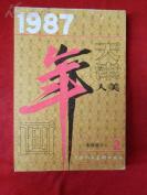 1987年年画,1厚册全,天津人民美术出版社,32开,厚1cm,品好如图