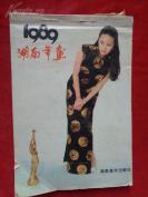 1989年湖南年画,1厚册全,湖南美术出版社,32开,厚1.2cm,品好如图
