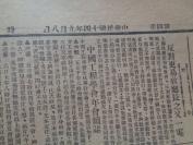 民国老报纸《时事新报》民国14年9月8日,4开1张,品好如图。