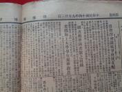 民国老报纸《时事新报》民国14年9月23日,4开1张,品好如图。