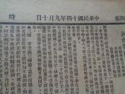 民国老报纸《时事新报》民国14年9月10日,4开1张,品好如图。