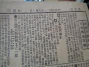民国老报纸《新闻报》民国17年8月10日,2开1张,品好如图。