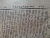民国老报纸《时事新报》民国14年9月9日,4开1张,品好如图。