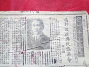 民国抗战报纸《前线日报》民国,4开1张,品好如图。