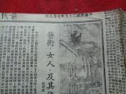 民国抗战报纸《前线日报》民国29年7月5日,,4开1张,品好如图。