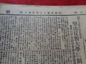 民国老报纸《新闻报》民国18年5月10日,2开1张,,品好如图。