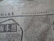 民国抗战报纸《东南日报》民国31年11月7日,2开1张,品好如图。