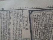 民国老报纸《新闻报》民国18年5月24日,2开1张,品好如图。