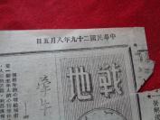 民国抗战报纸《前线日报》民国29年8月5日,4开半张,品好如图。