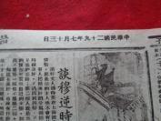 民国抗战报纸《前线日报》民国29年7月13日,4开1张,品好如图。