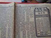 民国老报纸《新闻报》民国18年5月10日,2开1张,品好如图。
