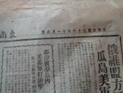 民国抗战报纸《东南日报》民国31年11月6日,2开1张,品好如图。