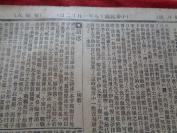 民国老报纸《新闻报》民国18年1月12日,2开半张,品好如图。