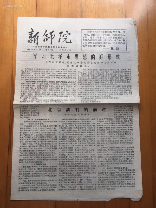 1968年1月江苏师范学院(现苏州大学)新师苑公社主办:新师院第37期,印有林彪语录。