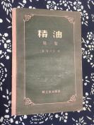 孔网无售绝版收藏精油 第一卷[美]E 坤斯著 (轻工业出版社1960年一版一印 仅印2000册)私藏无笔画品佳