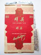 老烟标【群英香烟(有锡纸)】国营上海卷烟厂