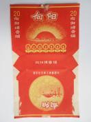 老烟标【向阳香烟】中国烟草工业公司