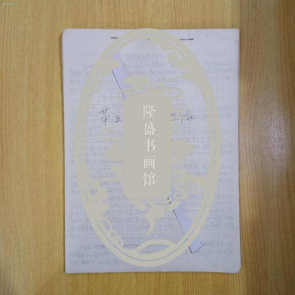 创造社及其作家(第五章)手稿P092505