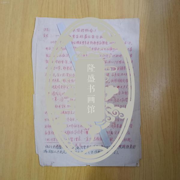 永恒的怀念—忆在郑秀家的最后聚会和最后一面手稿P092540