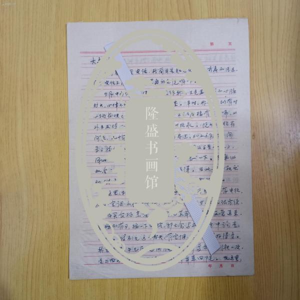 名人信札一通【陈大柔原中国科学院心理研究所副研究员】P092532