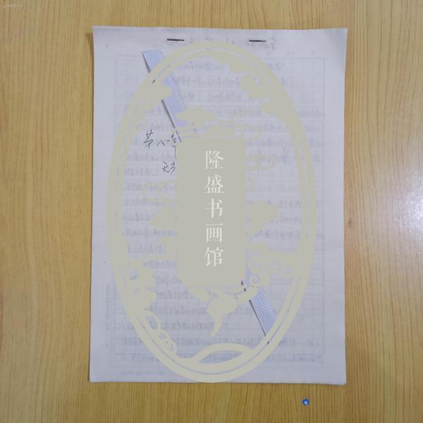 无产阶级革命文学运动和中国左翼作家联盟(第八章)手稿P092506