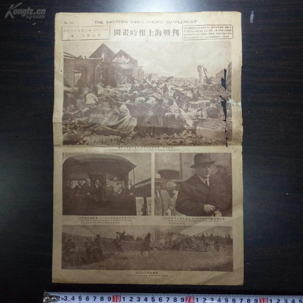抗战画刊:民国21年4月二日《图画时报上海画刊》8开2版!