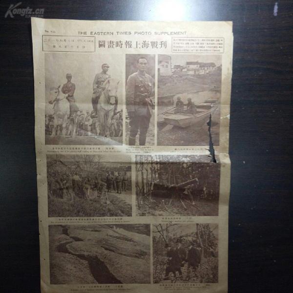 抗战画刊《图画时报上海战刊》民国二十一年四月八日!第815号