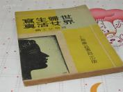 7730 【卖个品相】民国23年一月初版 【】世界妇女生活写真 【】一册全 书保存很新