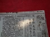 民国抗战报纸《前线日报》民国29年9月16日,4开1张,品好如图。