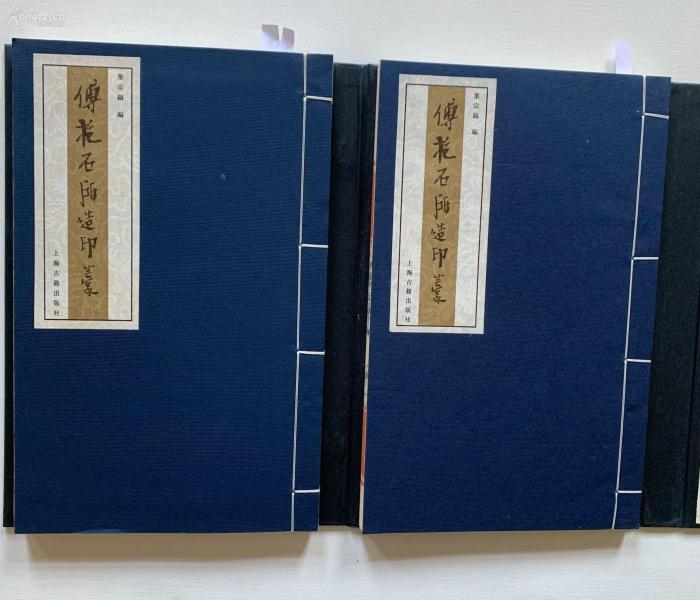 (121)傅抱石所造印稿  两册全 带封套