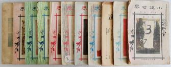 ZD:民国著名的文学期刊!《小说世界》一组10册(第2卷1-2、5-12 含特刊号),1923年商务初版,叶劲风主编  32开平装本 品见描述!