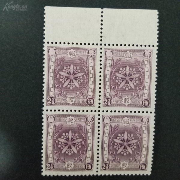 民国时期伪满洲国邮票。全新四方联上品。拍下多件商品可合并运费。