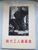 16开版画集 旅大工人版画集 活页24幅全 1975辽宁出版社初版