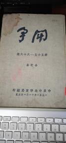 16开 硬精装  斗争 1951年出版内部刊物  第五十五期至第六十六期