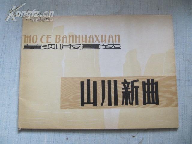 16开版画集 山川新曲—莫测版画选 活页16幅全 1980初版