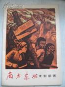 16开版画集 南方来信木刻组画 活页13幅全 1965初版