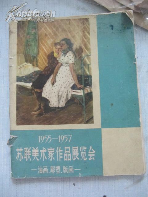 1955-1957年 苏联美术家作品展览 油画雕塑版画 小16开画册