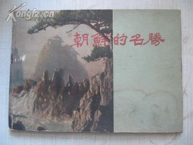 精装16开横本 朝鲜的名胜 1959年版