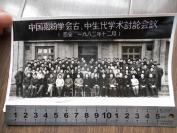 老照片【1982年,中国孢粉学会古,中生代学术讨论会议合影】西安