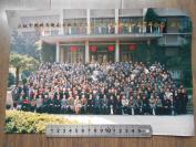 老照片【1996年,庆祝中科院南京地质古生物研究所建所45周年合影】
