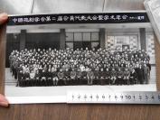 老照片【1984年,中国孢粉学会第二届会员代表大会暨学术年会合影】·厦门