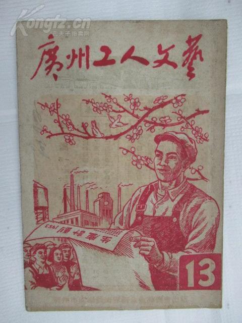 广州工人文艺(第13期)