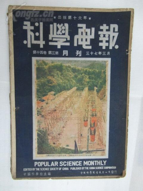 科学画报(第14卷第3期)