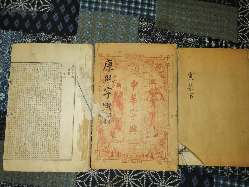 《康熙字典》一本是道光七年奉旨重刊,品相不错。另外两本是民国时期的,品相一般。