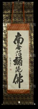 【日本回流】如流道人 书法作品《南无阿弥陀佛》一幅(绢本立轴,画心约3.5平尺,钤印:如流)HXTX303051