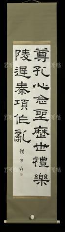 """【日本回流】悦子 书法作品 """"节临礼器碑"""" 一幅(纸本立轴,画心约4.2平尺)HXTX303050"""