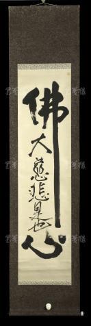 【日本回流】原装旧裱 书法作品《佛心 · 大慈大悲是也》一幅(纸本立轴,画心约4平尺)HXTX303036