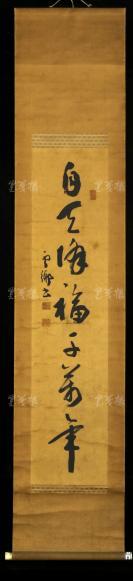 【日本回流】原装旧裱 云乡 书法作品《自天降幅千万年》一幅(绢本立轴,画心约2.8平尺,钤印:龙字士潜、云乡)HXTX303052