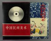 约八九十年代 人民美术出版社出版 《木版年画》、《民间剪纸》、《民间陶瓷》、《民间雕刻》等中国民间美术光盘  一套十件 HXTX303148